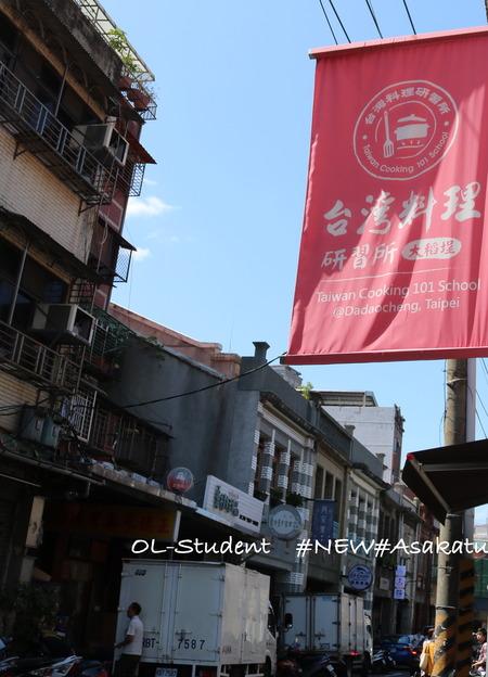 台湾料理研究所 迪化街