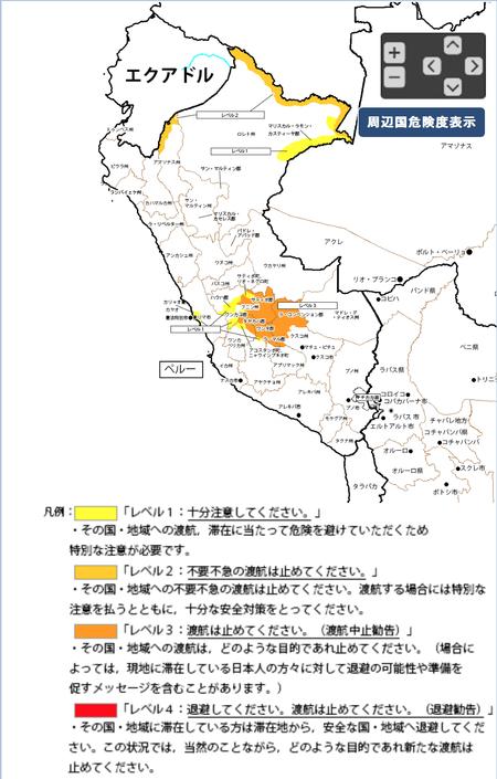 外務省 海外安全ホームページ ペルー Peru(2018:7)