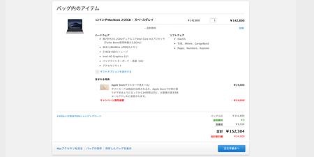 Appleショップ 初売り2019
