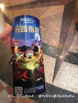上海ディズニーランド 地図中国語