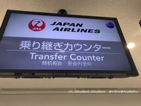 トランジットトラブル:JAP乗り継ぎカウンター2