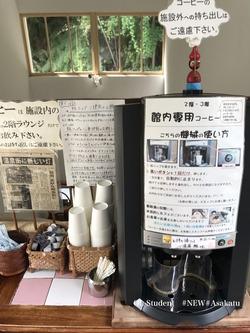 薬師湯 3階コーヒー