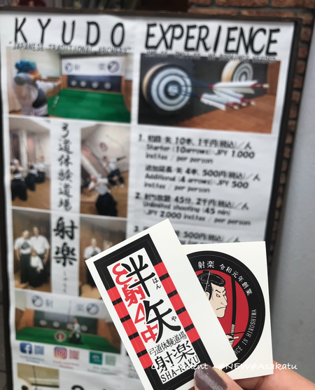 広島 射楽 ステッカー