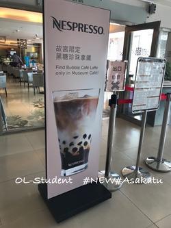 台北 故宮博物院 限定Nespressoパールミルクティー