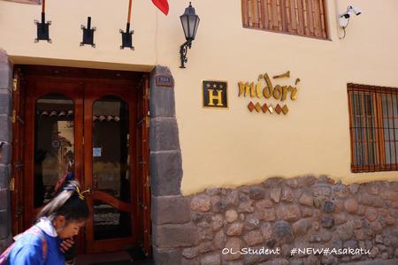 南米 ペルー ミドリホテル 外観