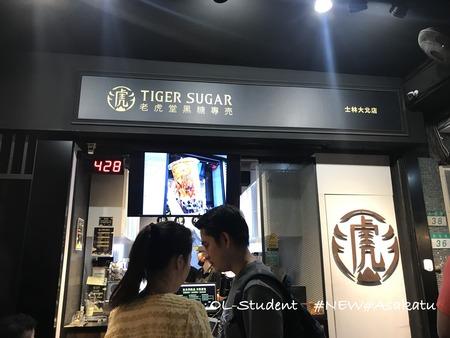 老虎黑糖專賣 士林大北店 1