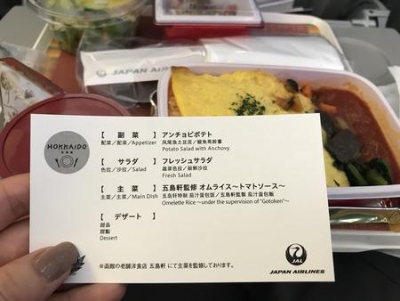 JAL機内食 メニュー