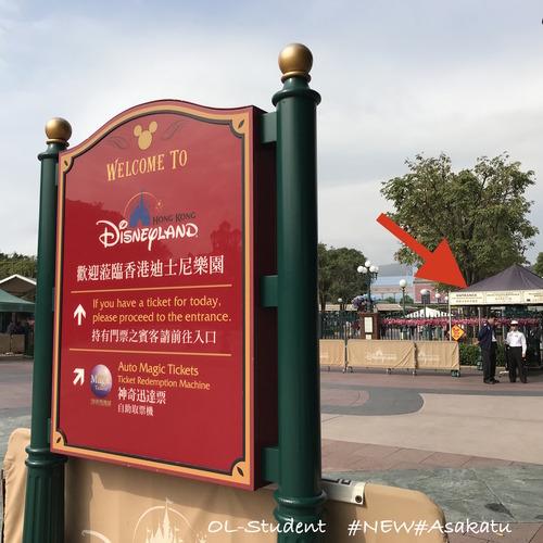 香港ディズニー 手荷物検査