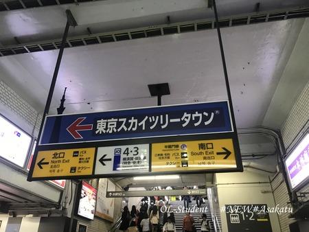 DAISOアルカキット錦糸町店 駅2