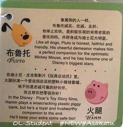 上海ディズニーランド ダフィー 犬豚