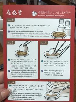 鼎泰豊 小龍包食べ方