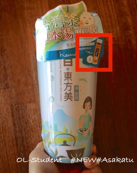 台湾茶のフェイスホットマスク おまけ付き