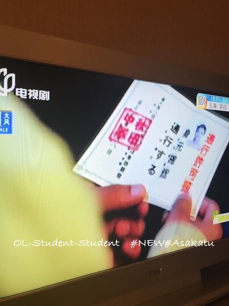 まさかの反日ドラマ:女管家9