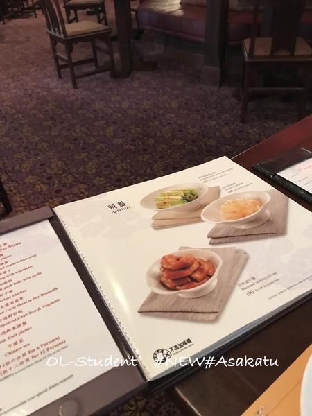 香港迪士尼 PLAZA INN Restaurant~廣場飯店~料理メニュー