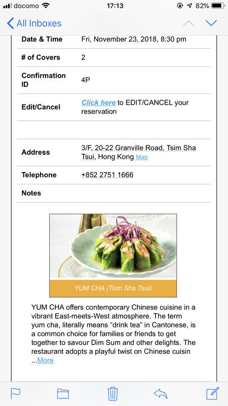 Chope Yum Cha  メール2