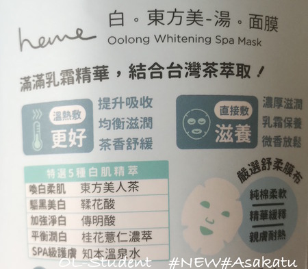 台湾茶のフェイスホットマスク ブルー材料