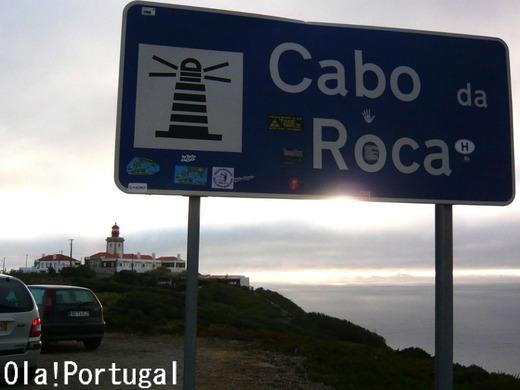 ポルトガル旅行記:Cabo da Roca ロカ岬