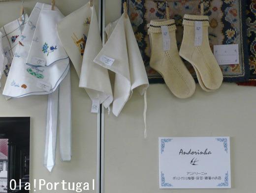 ポルトガル民芸・雑貨のネットショップ:アンドリーニャ