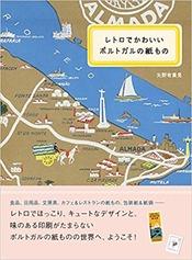 ポルトガル本「レトロでかわいいポルトガルの紙もの」