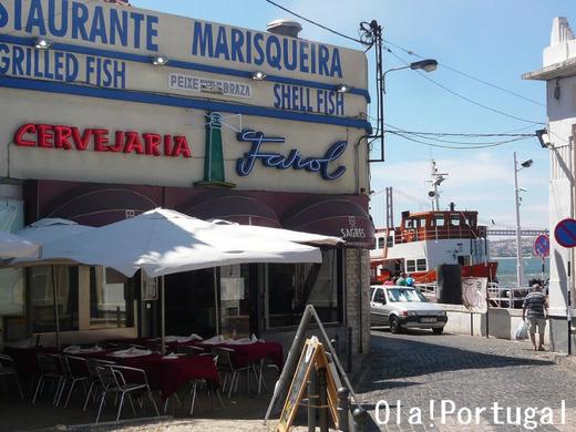 リスボンの美味しい海鮮レストラン(カシーリャス)