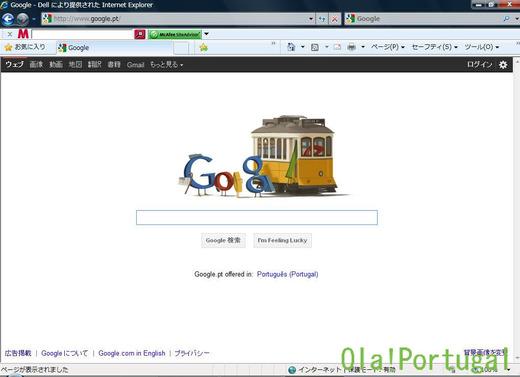 Google ポルトガルがボニート