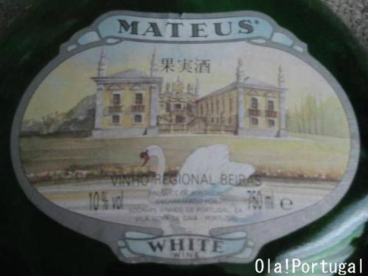 ポルトガルのワイン:マテウス・ブランコ(白)