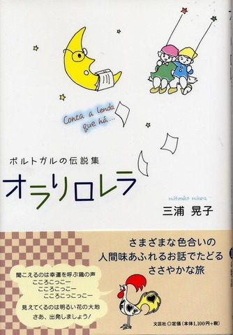 オラリロレラ ポルトガルの伝説集: 三浦 晃子