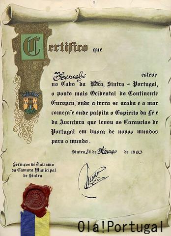 ポルトガルのお土産:最西端到達証明書