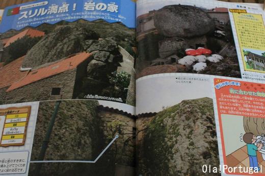 『世界の住まい大図鑑』ポルトガル編にOla!Portugalから写真を提供