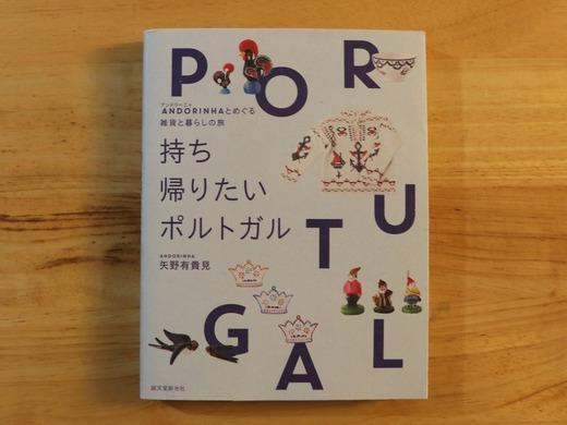 ポルトガル雑貨本『持ち帰りたいポルトガル』