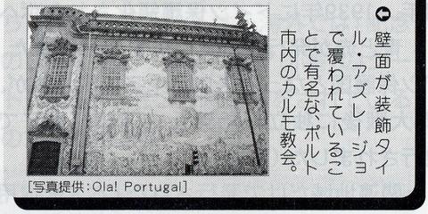 スタンプマガジン:ポルトガル(Ola! Portugal)