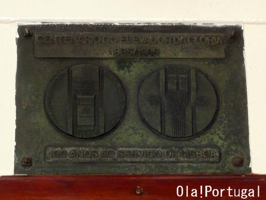 リスボンのケーブルカー、サンタ・ジュスタのエレベータ、100周年