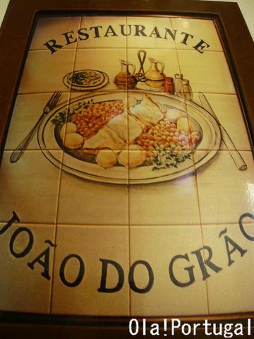 リスボン大衆食堂:Joao do Grao ジョアン・ド・グラオン