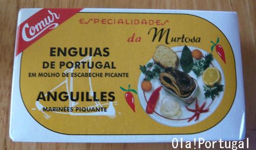 ポルトガルのお土産:鰻の缶詰