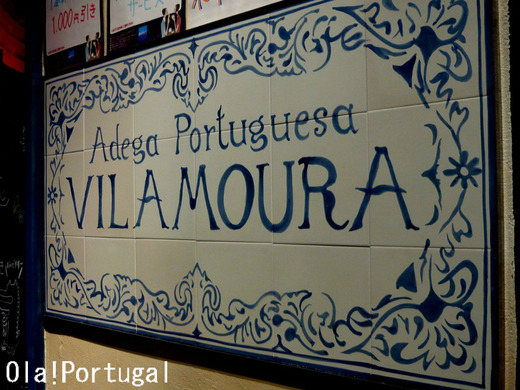 ポルトガル料理レストラン:VILAMOURA ヴィラモウラ(大阪)