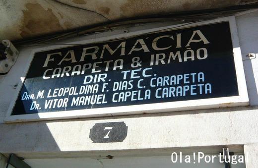 Farmacia ファルマシア(ポルトガルの薬局)