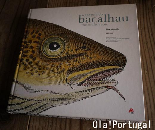 ポルトガル郵便局CTT発行の本:バカリャウ