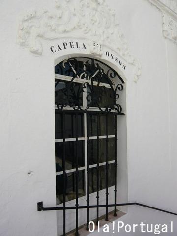 ポルトガル旅行記:骸骨堂(カンポ・マイオール)