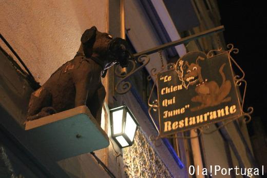 ポルトの大衆食堂:Chien Qui Fume シアン・キ・フュム