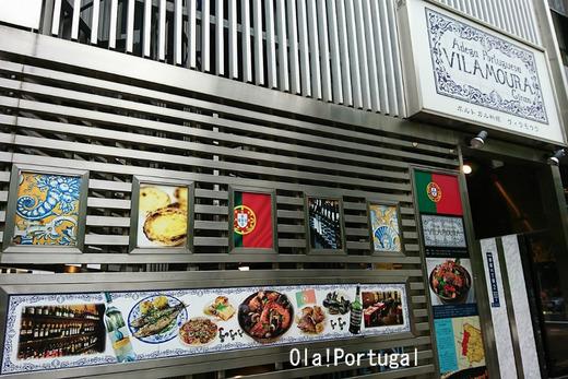 ポルトガルレストラン:Vila Moura ヴィラ・モウラ