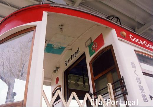 土佐電533号車(コカコーラ車体、ポルトガル路面電車)