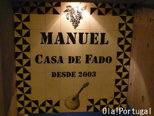 ポルトガル料理レストラン:マヌエル(四ツ谷)