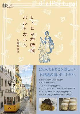 イカロス出版「レトロな旅時間 ポルトガルへ」発売