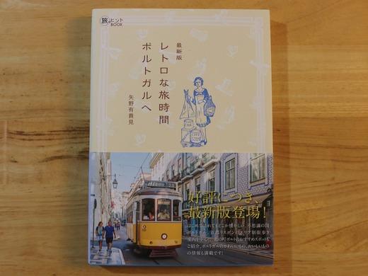 ポルトガルガイド本『レトロな旅時間ポルトガルへ』