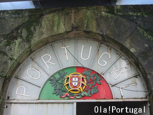 W杯ブラジル大会開幕!がんばれポルトガル代表