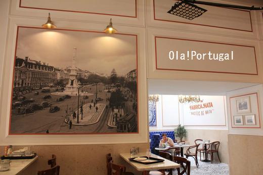 Fabrica da Nata, Lisboa, Portugal