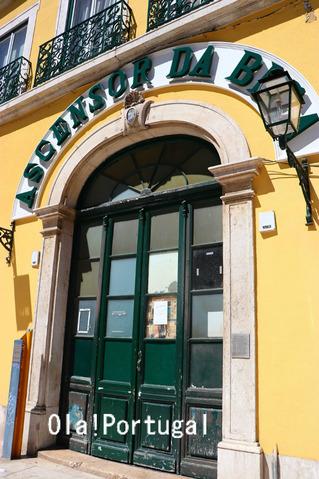 ポルトガル旅行記:リスボンのケーブルカー、ビッカ線の駅