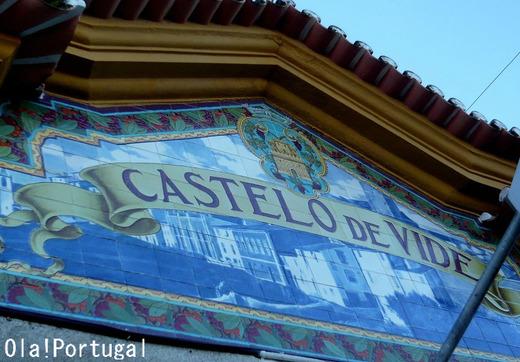 アズレージョが美しい駅:Castelo de Vide カステロ・デ・ヴィデ
