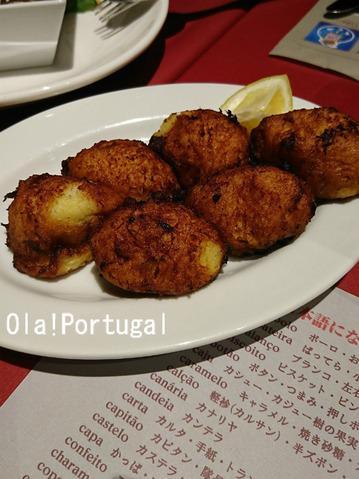 ポルトガル料理:Pasteis de Bacalhau タラのコロッケ
