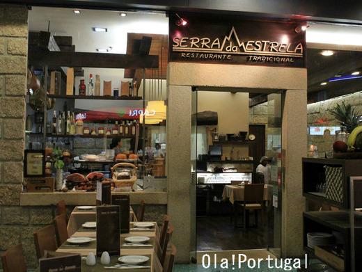 リスボンの美味しいレストラン:SERRA do ESTRELA